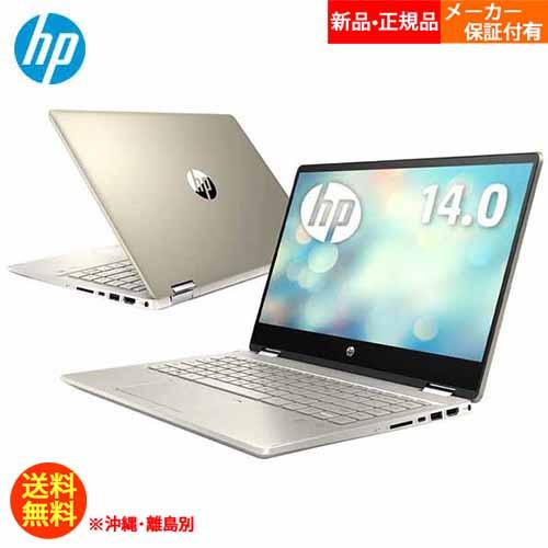 HP(エイチピー) 14.0型ノートパソコン HP Pavilion x360 14-dh0138TU-OHB 7QJ78PA-AAAE モダンゴールド&ルミナス