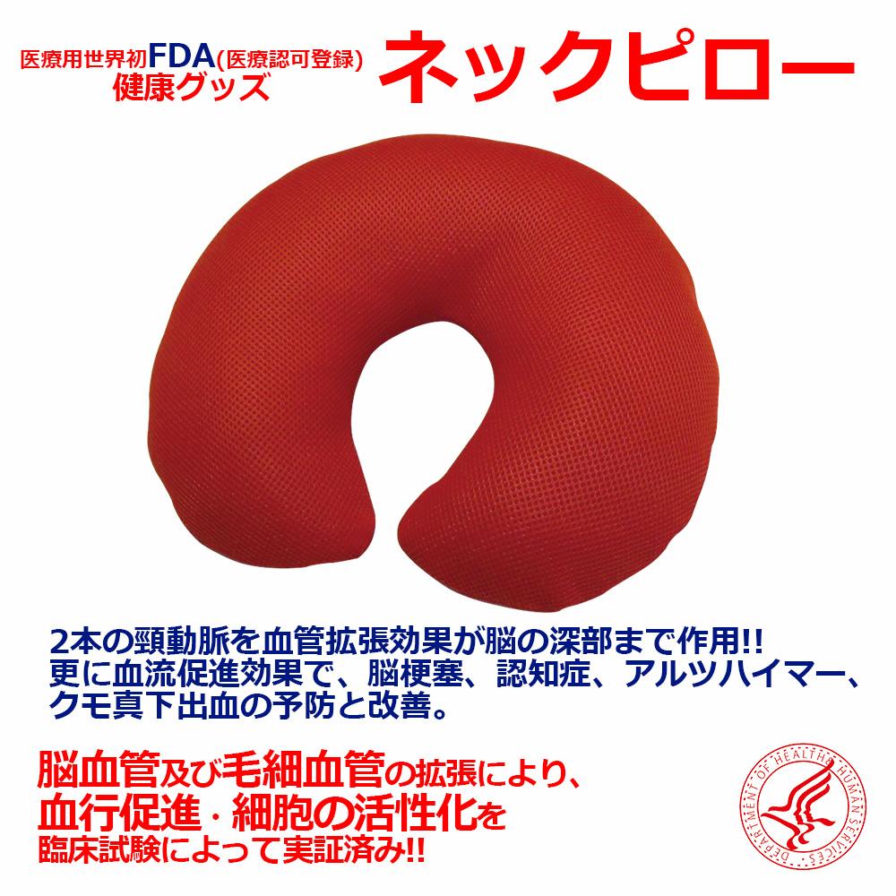 医療用世界初!FDA(医療認可登録)健康グッズ ネックピローLサイズ!!メーカー直送!! 送料無料 同梱不可