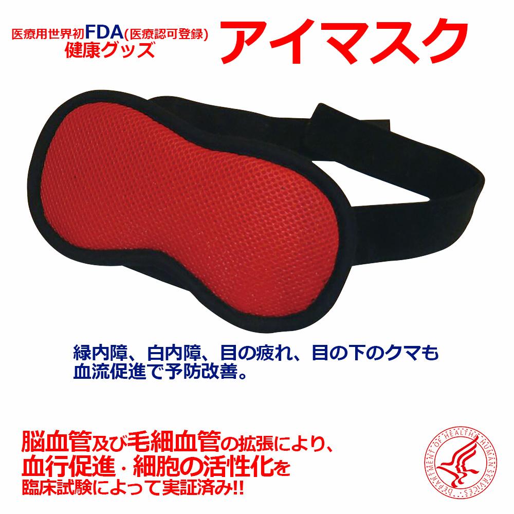 医療用世界初!FDA(医療認可登録)健康グッズ アイマスク!!ネイリストさんにおすすめメーカー直送!! 送料無料 同梱不可