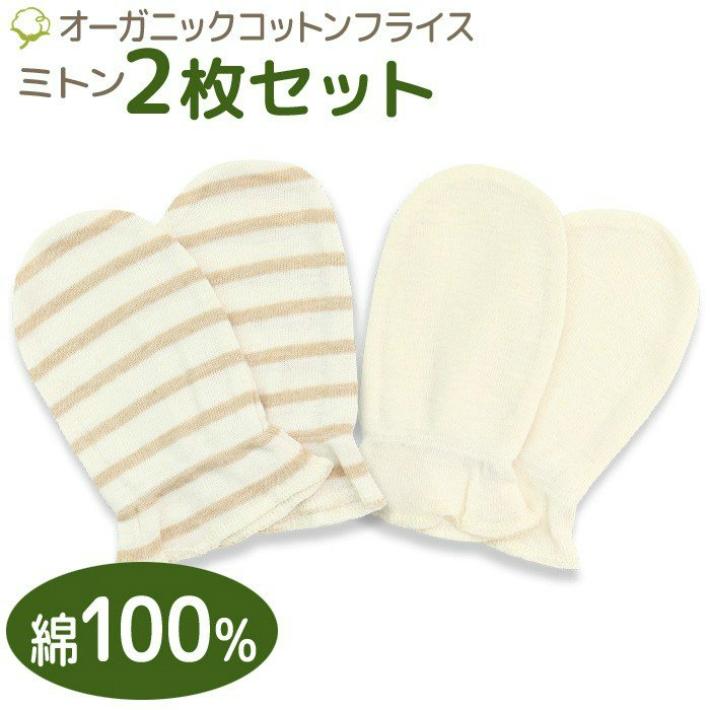 ベビーのお肌に優しいオーガニックコットン100%仕様のミトン2枚セット 新作多数 ベビーが爪でお肌をキズつけないように必要なアイテムです 新作からSALEアイテム等お得な商品 満載 オーガニックフライスミトン2組セット 送料無料