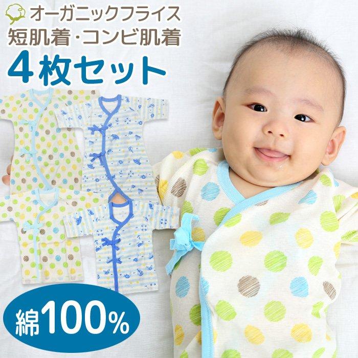 大人気 推奨 オーガニック素材を使用した新生児用肌着の4枚セット マリンボーダー柄とドット柄のコンビ肌着と短肌着が各2枚セット 男の子新生児肌着4枚セット 綿100%の外縫い使用なので安心