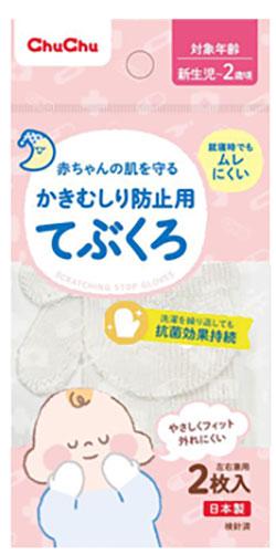 限定品 メール便送料無料 2個までメール便 チュチュベビー かきむしり防止用手袋 期間限定で特別価格 日本製