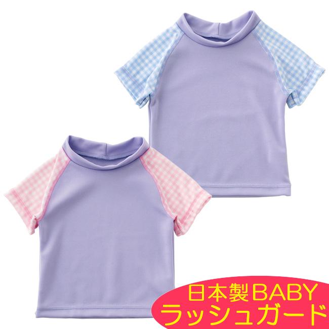 UVカット80%以上 格安 信用 ベビーのお肌を日焼けや冷えから守るベビー用ラッシュガード ネコポス送料無料 ハイネックチェック柄半袖ラッシュガード 日本製 Tシャツタイプ