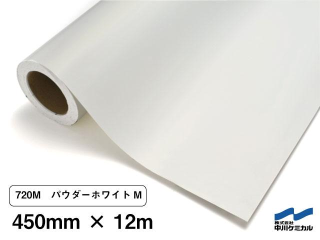 カッティングシート マーキングフィルム 粘着シート 装飾 リメイク DIY 艶消し 白 ロール つや消し 在庫一掃 720Mパウダーホワイトマット R寸 450mm幅×12m 2020A W新作送料無料
