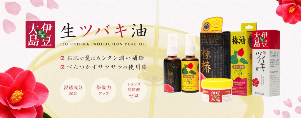生ツバキ油商品:非加熱「生ツバキ油」