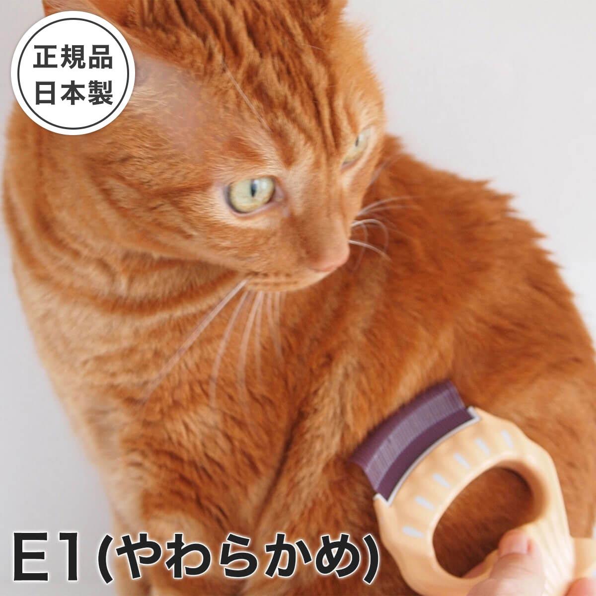 賜物 ブラシ嫌がる猫さんにおすすめ 優しく無駄毛を取るグッズで喉ごろごろコミュニケーション グルーミング 猫 ピロコーム やわらかめ ブラシ E1 爆買いセール
