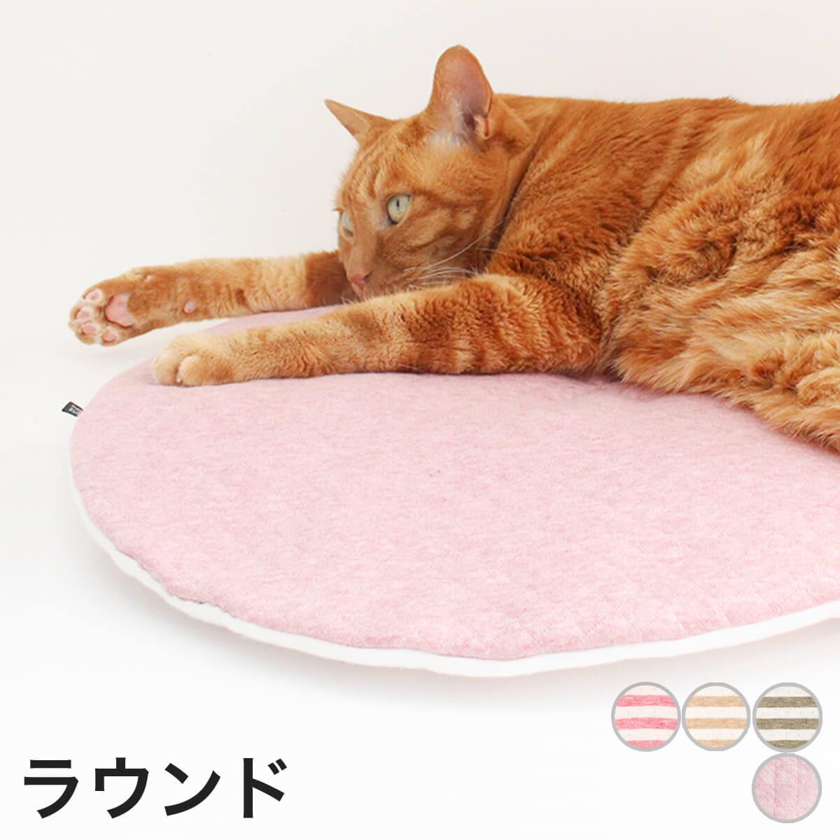 オーガニックコットン使用のリバーシブルマット キャリーのクッションにもおすすめ 岩手の職人手作り 直径450mm 大規模セール マット 猫 ozabu 日本製 おざぶ ラウンド NEW ベッド