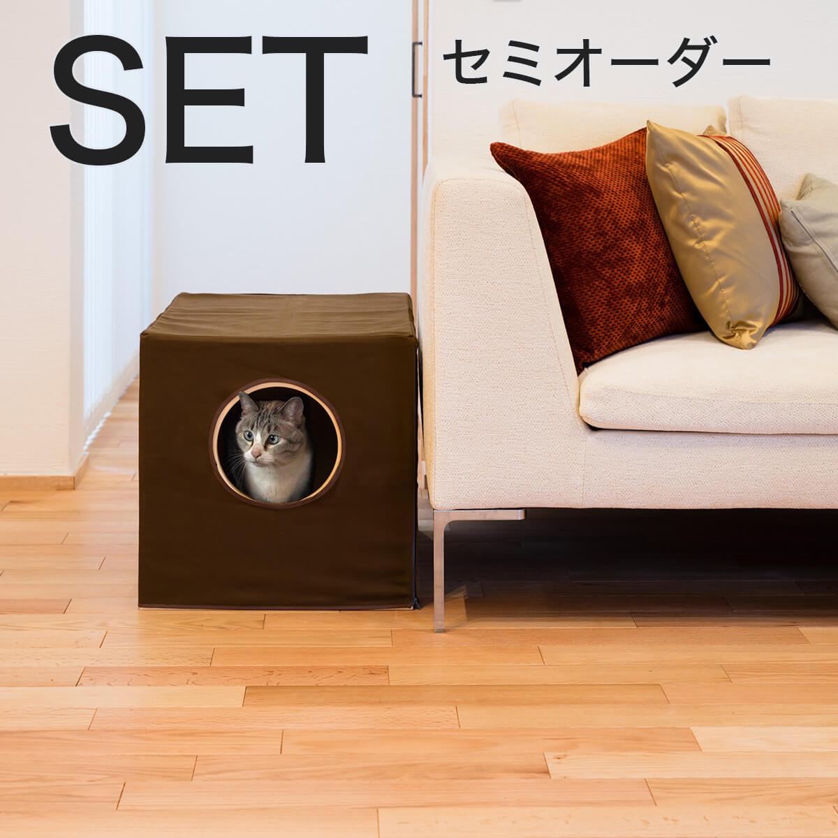 猫 トイレ カバー 猫蔵 セミオーダー 木の本体と消臭カバー セット 受注生産