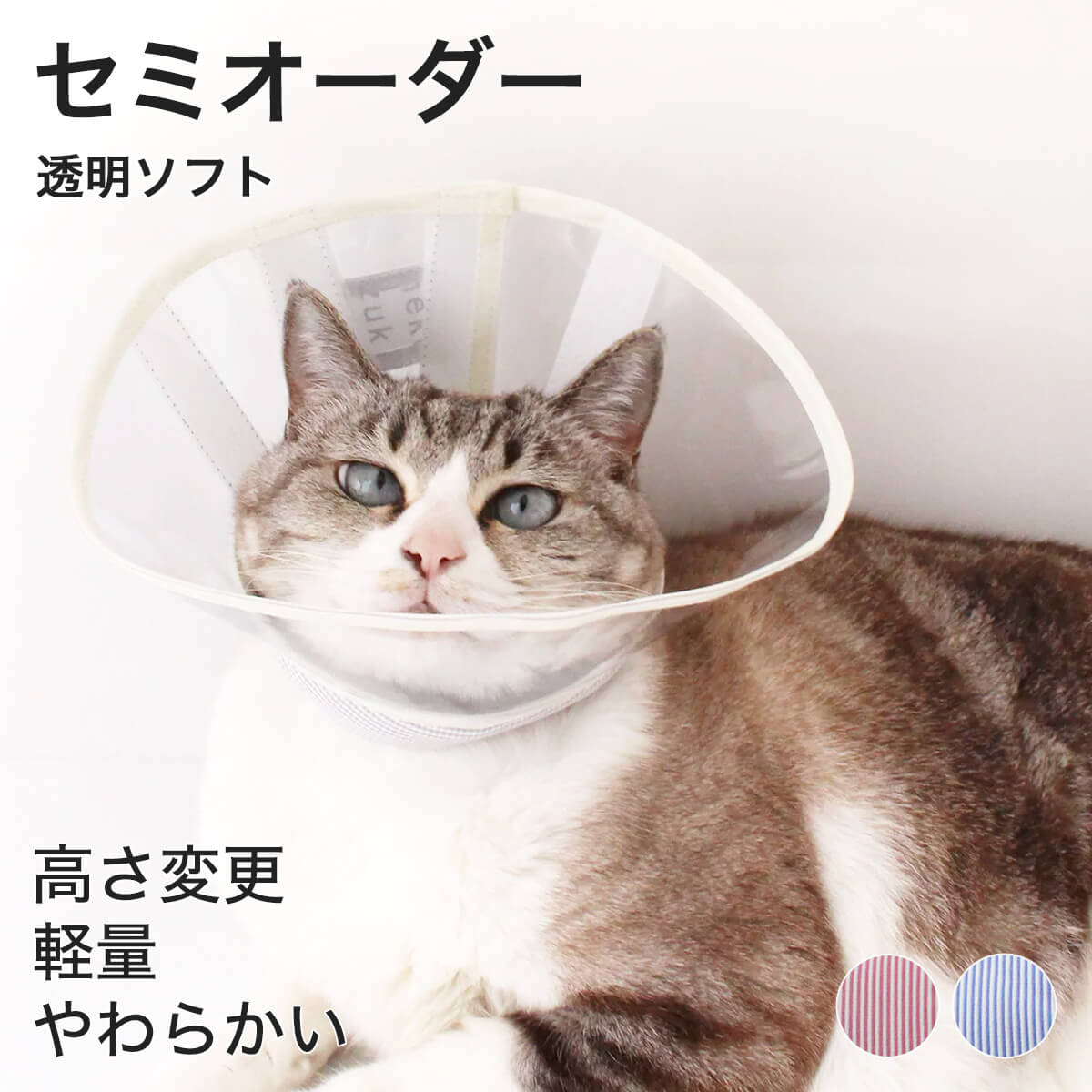 セミオーダー エリザベスカラー 猫 ソフト 柔らかい クリア フェザーカラー 【透明・ソフト】