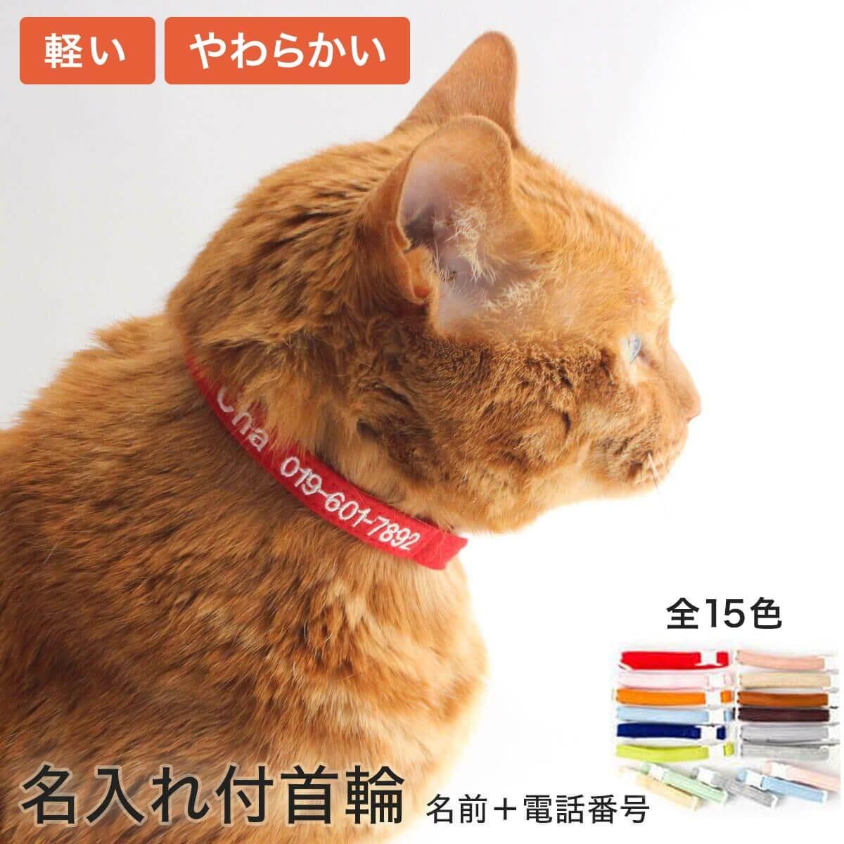 柔らかい軽い素材で「猫に優しい」「嫌がらない」と好評。引っかけても外れる安全バックル。お名前と電話番号の名入れ付 【名入れ付】 猫 首輪 フェルト 迷子防止 ねこともカラー nekotomoCOLLAR 日本製