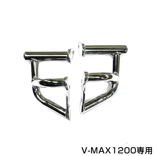 送料無料 YAMAHA ヤマハ V-MAX1200 専用設計 メッキ エンジンガード VMAX