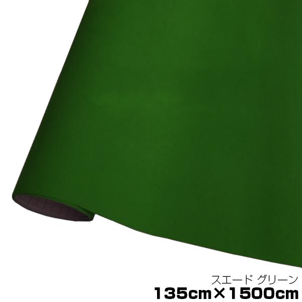 アルカンターラスエード調 ラッピングシート 糊付き グリーン 135cm×15m カッティングシート スエードシート 【アルカンターラシート 曲面対応 シール シート状 ステッカー 内装 ウォールクロス 革 レザー シートカバー インテリア パネル との相性抜群】