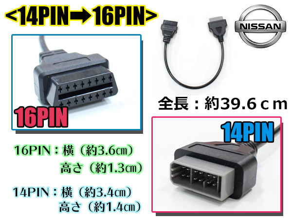 Examination of Nissan frequent use 14 pin → 16 pin OBD2 conversion adapter  OBD diagnosis machine conversion cable conversion connector coupler cord