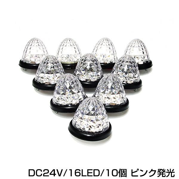 24V車 トラック バス ダンプ デコトラに LEDサイドマーカー ダイヤカット ピンク 桃 サイドランプ サイドマーカー