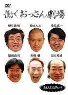 【送料無料&ポイント10倍】働くおっさん劇場/松本人志他
