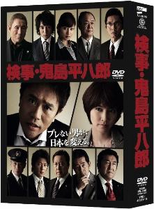 【送料無料&ポイント10倍】検事 鬼島平八郎 DVD BOX/濱田雅功ほか