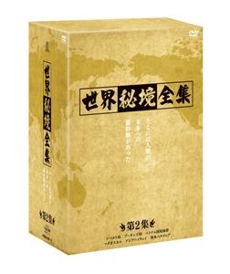 【送料無料&ポイント10倍】世界秘境全集[第2集]BOX