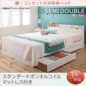 棚・コンセント付き収納ベッド Fleur フルール スタンダードボンネルコイルマットレス付き 専用リネンなし セミダブル