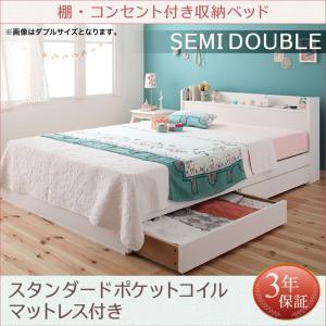 棚・コンセント付き収納ベッド Fleur フルール スタンダードポケットコイルマットレス付き 専用リネンなし セミダブル