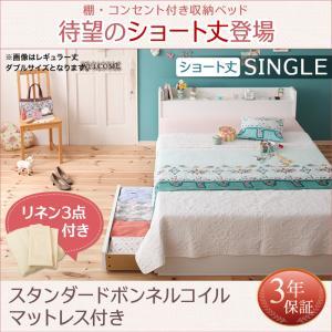 棚・コンセント付き収納ベッド Fleur フルール スタンダードボンネルコイルマットレス付き リネン3点セット シングル ショート丈