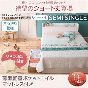 棚・コンセント付き収納ベッド Fleur フルール 薄型軽量ポケットコイルマットレス付き リネン3点セット セミシングル ショート丈