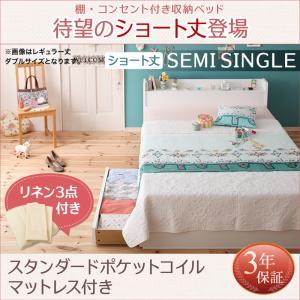 棚・コンセント付き収納ベッド Fleur フルール スタンダードポケットコイルマットレス付き リネン3点セット セミシングル ショート丈