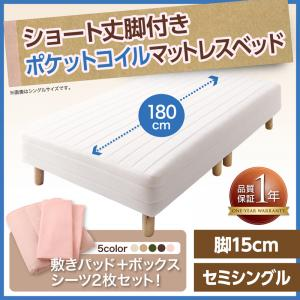 新・ショート丈脚付きマットレスベッド マットレスベッド ポケットコイルマットレスタイプ セミシングル ショート丈 脚15cm