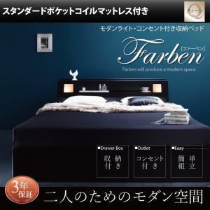 モダンライト・コンセント付き収納ベッド Farben ファーベン スタンダードポケットコイルマットレス付き クイーン(Q×1)