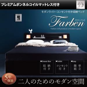 モダンライト・コンセント付き収納ベッド Farben ファーベン プレミアムボンネルコイルマットレス付き ダブル
