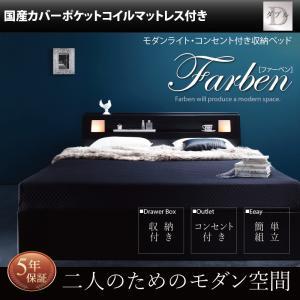 モダンライト・コンセント付き収納ベッド Farben ファーベン 国産カバーポケットコイルマットレス付き ダブル