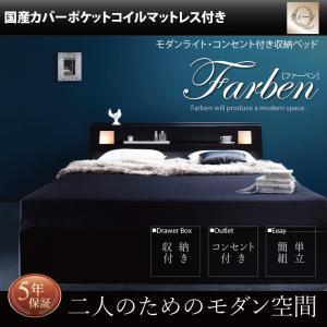 モダンライト・コンセント付き収納ベッド Farben ファーベン 国産カバーポケットコイルマットレス付き クイーン(Q×1)