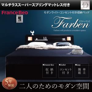 モダンライト・コンセント付き収納ベッド Farben ファーベン マルチラススーパースプリングマットレス付き ダブル