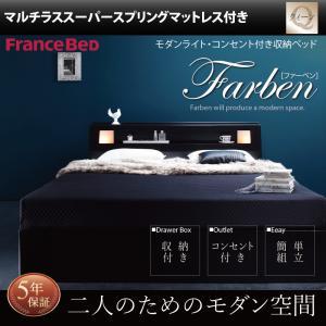 モダンライト・コンセント付き収納ベッド Farben ファーベン マルチラススーパースプリングマットレス付き クイーン(SS×2)