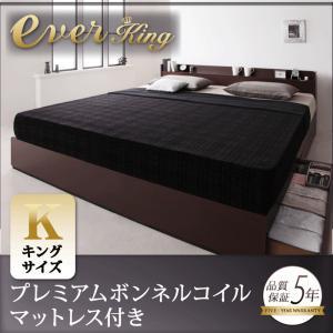棚・コンセント付収納ベッド EverKing エヴァーキング プレミアムボンネルコイルマットレス付き キング