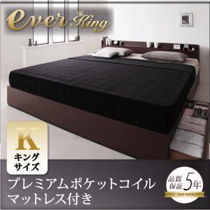 棚・コンセント付収納ベッド EverKing エヴァーキング プレミアムポケットコイルマットレス付き キング