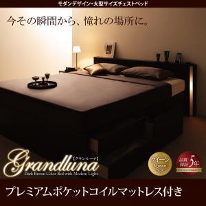 モダンデザイン・大型サイズチェストベッド Grandluna グランルーナ プレミアムポケットコイルマットレス付き クイーン(Q×1)