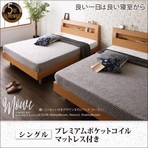 棚・コンセント付デザインすのこベッド Mowe メーヴェ プレミアムポケットコイルマットレス付き シングル