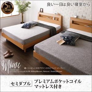 棚・コンセント付デザインすのこベッド Mowe メーヴェ プレミアムポケットコイルマットレス付き セミダブル