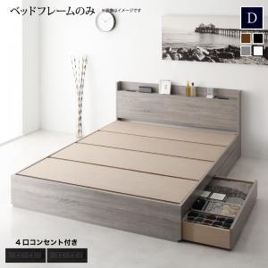 スリム棚・多コンセント付き・収納ベッド Splend スプレンド ベッドフレームのみ ダブル