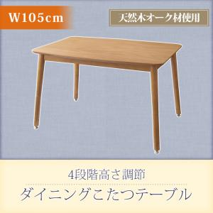 こたつもソファも高さ調節できるリビングダイニングセット puits ピュエ ダイニングテーブル W105