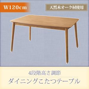 こたつもソファも高さ調節できるリビングダイニングセット puits ピュエ ダイニングテーブル W120