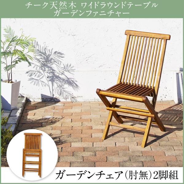 チーク天然木 ワイドラウンドテーブルガーデンファニチャー Abelia アベリア ガーデンチェア 2脚組 肘無