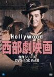 ハリウッド西部劇映画 傑作シリーズ DVD-BOX Vol.8 (初DVD化/664分)[BWDM-1033]【発売日】2014/5/2【DVD】