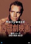 ハリウッド西部劇映画 傑作シリーズ DVD-BOX Vol.9 (初DVD化/676分)[BWDM-1034]【発売日】2014/6/4【DVD】