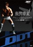 飯伏幸太デビュー10周年記念DVD SIDE DDT (デビュー10周年記念/本編169分+特典219分)[TCED-2274]【発売日】2014/7/18【DVD】