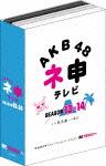 AKB48 ネ申テレビ シーズン13&シーズン14 (本編624分)[TBD-5650]【発売日】2014/9/19【DVD】