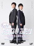 もっとたりないふたり-山里亮太と若林正恭- (本編823分)[VPBF-10997]【発売日】2014/8/22【DVD】