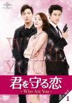 君を守る恋~Who Are You~DVD-SET1 (本編360分+特典140分)[GNBF-3314]【発売日】2014/7/2【DVD】