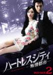 ハートレスシティ~無情都市~ DVD-BOX2 (本編600分)[KEDV-396]【発売日】2014/7/2【DVD】