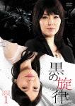 黒の旋律 DVD-BOX1 (本編714分)[KEDV-397]【発売日】2014/7/2【DVD】